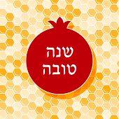 picture of hebrew  - Rosh hashana card  - JPG
