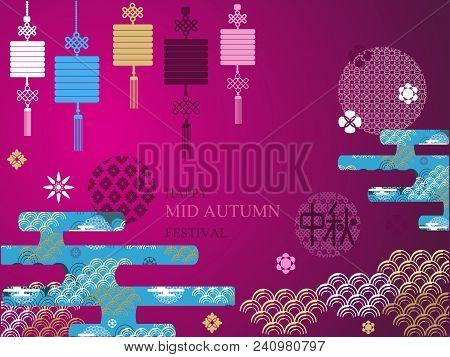 Mid autumn festival greetings template design with lanterns clouds mid autumn festival greetings template design with lanterns clouds flowers chinese translate m4hsunfo