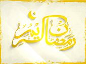 stock photo of ramazan mubarak card  - Shiny yellow arabic calligraphy text Ramazan Kareem  - JPG