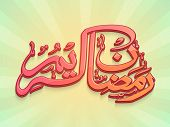 picture of kareem  - Holy month of muslim community - JPG
