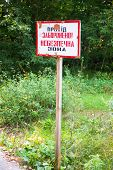 Inscription pass Is Forbidden. Danger Zone . Old Rusty Metal Signs In The Chernobyl Zone. Radioact poster