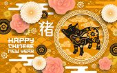 Chinese New Year Of Pig Poster Zodiac Animal From Oriental Horoscope. Holiday Postcard With Flowers  poster