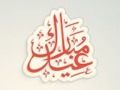 stock photo of eid mubarak  - Stylish sticky with arabic islamic calligraphy of text Eid Mubarak in grey background - JPG