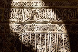 image of motif  - Decorative motifs with extensive use of kufic writing characterized by having a straight and angular form - JPG
