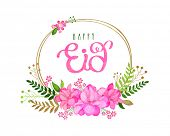 picture of eid festival celebration  - Beautiful pink flowers decorated frame on white background for Muslim community festival - JPG