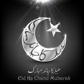 picture of eid ka chand mubarak  - illustration of Eid ka Chand Mubarak  - JPG