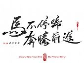 pic of chinese new year horse  - Horse Calligraphy - JPG