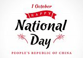 October 1, Greeting Card Of China National Holiday. 70 Years Of Peoples Republic Of China. Patriotic poster