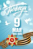 May 9 Russian Holiday Victory Day. Russian Translation Of The Inscription May 9 Victory. Happy Victo poster