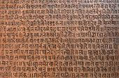 picture of sanskrit  - background with ancient sanskrit text etched into a stone tablet in a public square - JPG