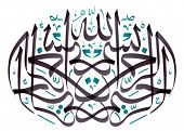 picture of arabic calligraphy  - Vector Arabic Calligraphy - JPG