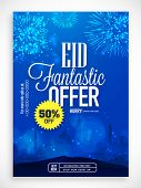 stock photo of eid al adha  - Beautiful fireworks and Mosque decorated poster - JPG