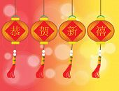 For Even Greater Wealth - Gong He Xin Xi - Chinese Auspicious Word