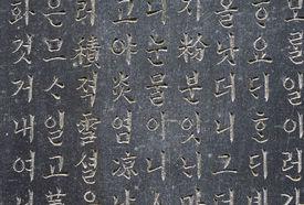 pic of hangul  - korean traditional ancient tombstone in seoul korea - JPG
