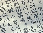 foto of hangul  - black and white traditional korean paper  - JPG
