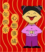 Happy Chinese New Year 2 poster
