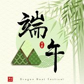 Chinese Dragon Boat Festival With Rice Dumpling Chinese Characters And Seal Means: Dragon Boat Festi poster