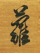 pic of hieroglyphic  - black korean hieroglyph painted on old paper - JPG