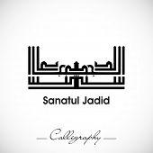 pic of dua  - Arabic Islamic calligraphy of dua - JPG