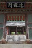 image of andong  - Entrance to the confucian Acadamy near Andong South Korea - JPG