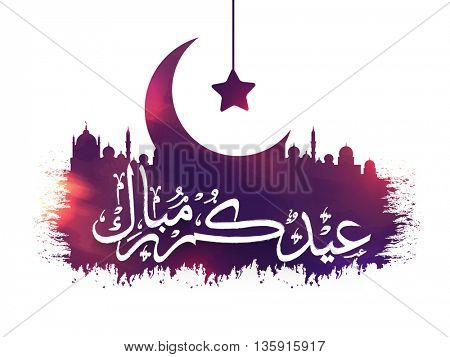 White Arabic Calligraphy of text Eid Mubarak with Glossy Mosque, Big Crescent Moon and Hanging Star,