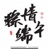 foto of chinese calligraphy  - Vector Chinese Greeting Calligraphy For Dragon Boat Festival  - JPG