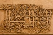 stock photo of mausoleum  - carved calligraphy in the 14th century Oljeitu mausoleum in Soltaniyeh - JPG