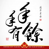 stock photo of chinese new year 2013  - Vector Greeting Calligraphy - JPG