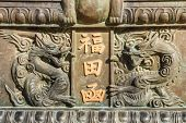 picture of seoraksan  - high relief of twin dragons and chinese characters in Seoraksan National Park  - JPG