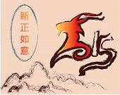 picture of chinese calligraphy  - Vector Goat Calligraphy Painting in 2015 Form - JPG