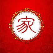 image of confucious  - Chinese new year background with Chinese character for  - JPG