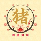 2019 Chinese New Year Greeting Card Of Cartoon Pig With Cherry Blossom & Chinese Calligraphy (pig).  poster