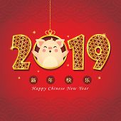 2019 Chinese New Year - Year Of The Pig Greeting Card. Golden Calligraphic Of 2019 And Cute Cartoon  poster