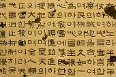 stock photo of hangul  - Rows of traditional Korean words and characters - JPG