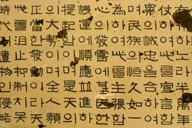 image of hangul  - Rows of traditional Korean words and characters - JPG
