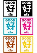 Chinese Words - Good (Bible) (Many Colours)