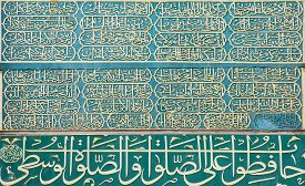 foto of bismillah  - Plate with old Arabic letters in gold - JPG