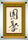 Chinese New Year Calligraphy - Reunion