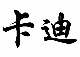 picture of caddy  - English name Caddy in chinese kanji calligraphy characters or japanese characters - JPG