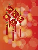 picture of tassels  - 2014 Chinese New Year Plaques with and Horse Bringing Success Text and Blurred Bokeh Background Illustration - JPG