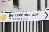 foto of zoo  - pointer to a petting zoo on the street - JPG