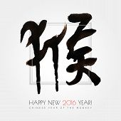 "foto of chinese calligraphy  - Chinese calligraphy ink watercolor illustration with text in Chinese ""monkey""