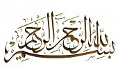 stock photo of jawi  - Arabic Calligraphy - JPG