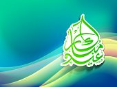Sticker, label or tag with Arabic Islamic calligraphy of text Eid Mubarak colorful wave background.