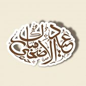 Arabic islamic calligraphy of text Eid Ul Adha or Eid Ul Azha on abstract background for celebration