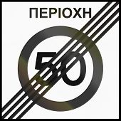foto of traffic rules  - Greek traffic sign indicating the end of a zone with a speed limit of 50 kilometers per hour - JPG