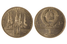 image of olympiade  - One jubilee ruble USSR Games of the XXII Olympiad - JPG