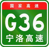 Постер, плакат: Chinese Route Shield The Upper Characters Mean Chinese National Highway The Lower Characters Are