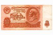 Постер, плакат: 10 Rubles Vintage