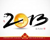 stock photo of chinese new year 2013  - Snake Calligraphy - JPG